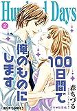 Hundred Days~100日間で俺のものにします~ : 2 (ジュールコミックス)