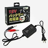 小型軽量!!オートバイ 汎用 バイク用 車 カー バッテリー充電器 12V 1250mA 12Vバッテリー専用 簡易型充電器
