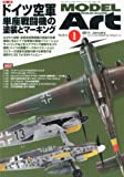 MODEL Art (モデル アート) 2011年 01月号 [雑誌]