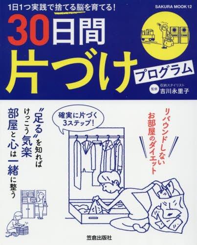 30日間片づけプログラム (SAKURA MOOK)の詳細を見る