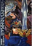 小説 ドラゴンクエスト3―そして伝説へ…〈上〉