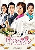 神々の晩餐 - シアワセのレシピ - (ノーカット完全版) DVD BOX2