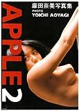 APPLE〈2〉麻田奈美写真集