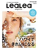 LeaLea 2018 AUTUMN (メディアハウスムック)