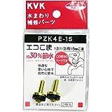 KVK 水栓コマ 13用 PZK4E-15