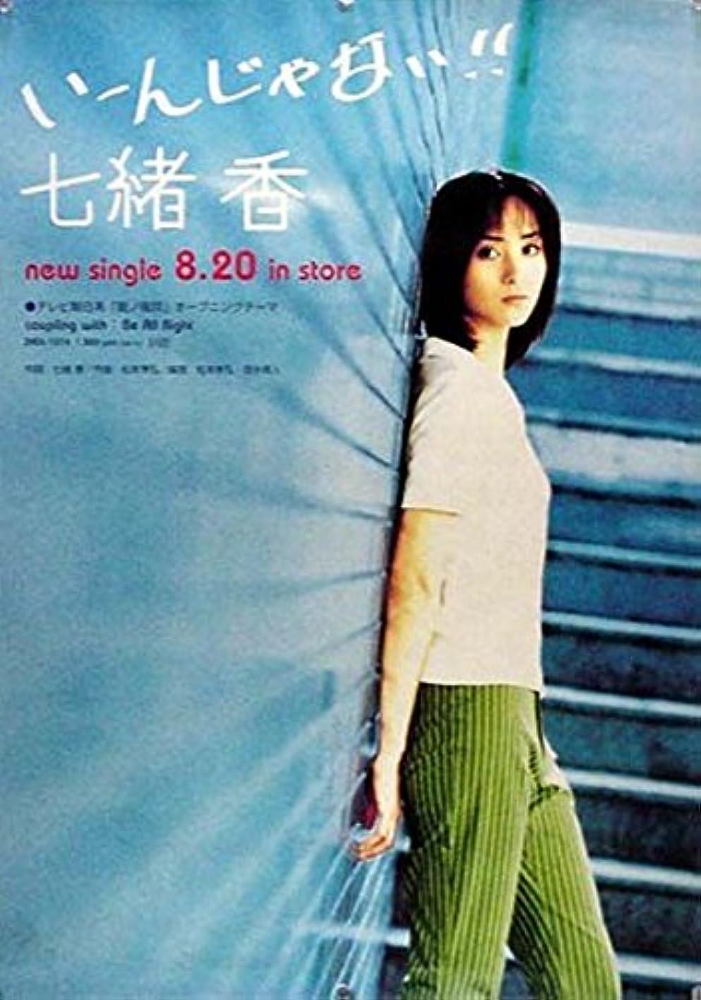 ギタータイムリーなピア七緒 香 B2ポスター K17014