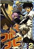 Mr.フルナビ 2―野球コミックアンソロジー (光彩コミックス)