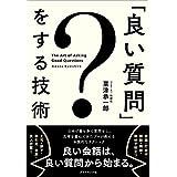 「良い質問」をする技術