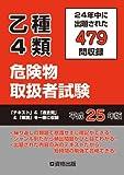 乙種4類 危険物取扱者試験 平成25年版
