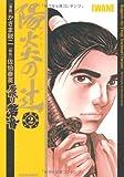 陽炎の辻 2―居眠り磐音 (アクションコミックス)