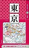 片手で持って歩く地図 東京