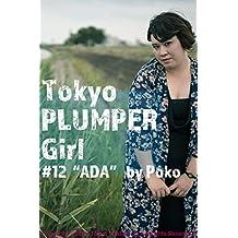 Tokyo PLUMPER Girl #12 -ADA- (Tokyo MINOLI-do) (Japanese Edition)