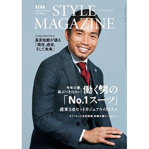 AERA STYLE MAGAZINE Vol.34 2017