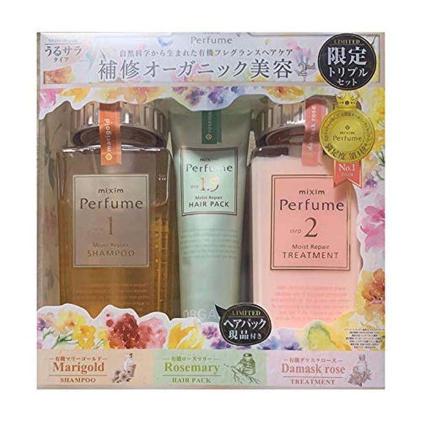 トークンコンペ手綱mixim Perfume Moist Repair 限定トリプルセット