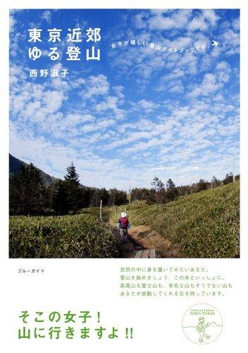 東京近郊ゆる登山 (ブルーガイド)の詳細を見る
