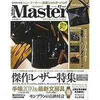 MonoMaster(モノマスター) 2018年 12 月号
