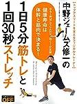 中野ジェームズ修一の1日5分筋トレと1回30秒ストレッチ (日経ホームマガジン)