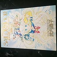 美少女戦士セーラームーン原画集〈1〉