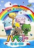 ハペット 虹の島の冒険[DVD]