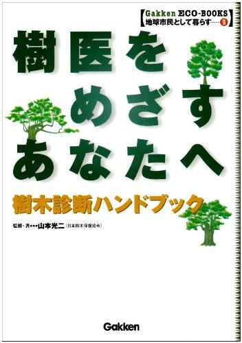 樹医をめざすあなたへ—樹木診断ハンドブック (Gakken ECO‐BOOKS地球市民として暮らす)