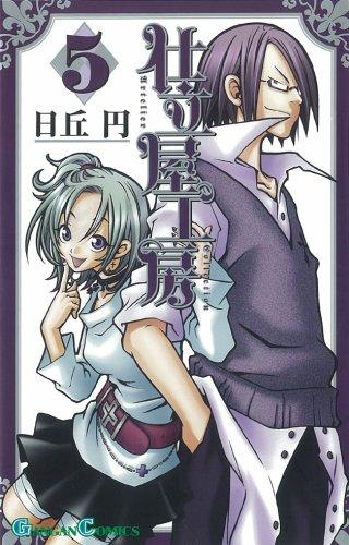 仕立屋工房Artelier Collection 5 (ガンガンコミックス)の詳細を見る