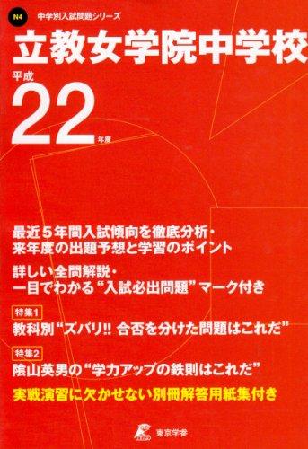 立教女学院中学校 22年度用 (中学校別入試問題シリーズ)
