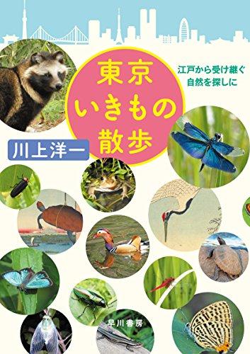 東京いきもの散歩――江戸から受け継ぐ自然を探しに