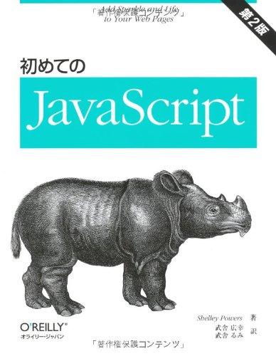 初めてのJavaScript 第2版の詳細を見る