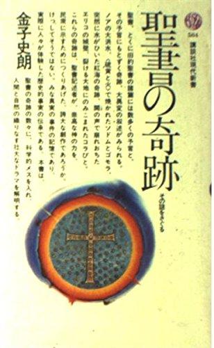 聖書の奇跡―その謎をさぐる (講談社現代新書 584)の詳細を見る