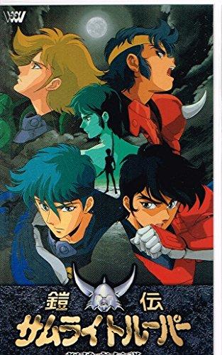 鎧伝サムライトルーパー 輝煌帝伝説 Vol.1 [VHS]