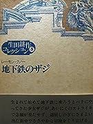 地下鉄のザジ (生田耕作コレクション (5))