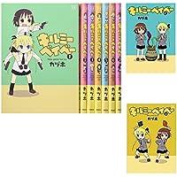キルミーベイベー コミック 1-9巻セット