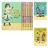 キルミーベイベー コミック 1-9巻セット -