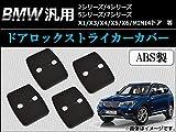 AP ドアロックストライカーカバー ABS製 BMW汎用 AP-YUNC-071-1 入数:1セット(4個)