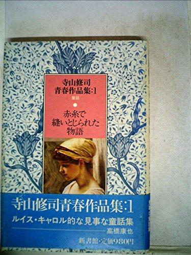 寺山修司青春作品集〈1〉赤糸で縫いとじられた物語 (1983年)の詳細を見る