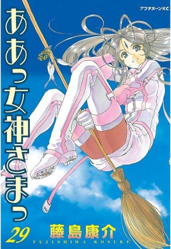 ああっ女神さまっ(29) (アフタヌーンコミックス)