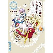 ベルゼブブ嬢のお気に召すまま。 7巻 (デジタル版ガンガンコミックス)