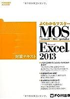 よくわかるマスター MOS Excel 2013対策テキスト(CD-ROM無し) (FOM出版のみどりの本)