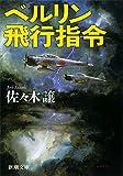 ベルリン飛行指令 (新潮文庫)