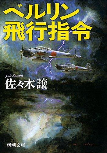 ベルリン飛行指令 (新潮文庫)の詳細を見る