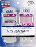 PSP(PSP-2000、3000)専用フルプロテクトカバー『クリスタルシェルP2』(クリア)