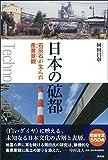 日本の砿都:石灰石が生んだ産業景観