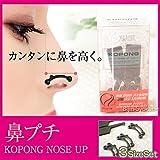 鼻プチ 鼻のアイプチ コポン マジックプチノーズ 3サイズセット KOPONGNOSEUP