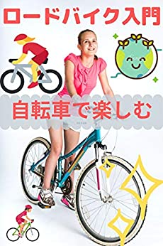 [美山走希]のこれから始めるロードバイクの教科書1年生!自転車の買い方とメンテナンス方法。: 初めてのロードバイク選びからお勧めのサイクリング用品(グローブ・ジャージ・ヘルメット)を紹介! トレイルランニング (美山文庫)