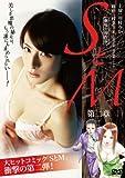 SとM 第二章[DVD]