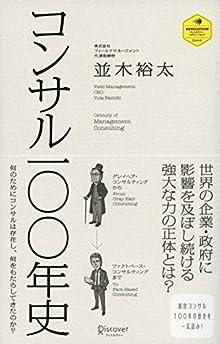 コンサル一〇〇年史 (ディスカヴァー・レボリューションズ)