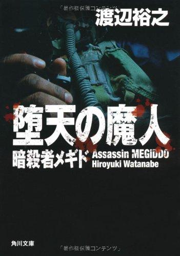 堕天の魔人 暗殺者メギド (角川文庫)の詳細を見る