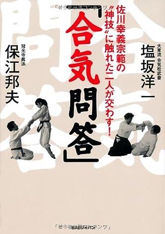 """佐川幸義宗範の""""神技""""に触れた二人が交わす!  「合気問答」"""