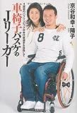 車椅子バスケのJリーガー―4度目のパラリンピック日本代表選手を目指して
