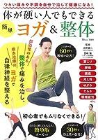 体が硬い人でもできる簡単ヨガ&整体 (TJMOOK)